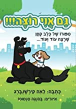 Children's books: Me too!!! (Hebrew edition): The story of a little dog that wanted more and more