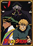 デルトラクエスト 4[DVD]
