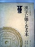 漢字に強くなる本―これは重宝 (1978年)