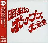 決定盤シリーズ 昭和のポップス大全集