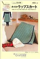 サン・プランニング 型紙・パターン Craft楽園 あったかラップスカート D-478