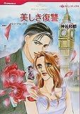 美しき復讐 (ハーレクインコミックス)