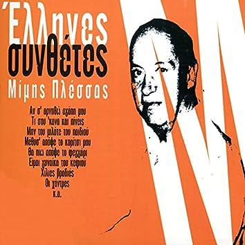 Greek Composers - Mimis Plessas