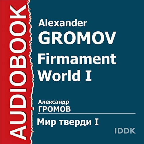 Firmament World I [Russian Edition] audiobook cover art
