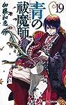 青の祓魔師 19 (ジャンプコミックス)