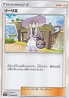 ポケモンカードゲーム SMN 026/029 リーリエ サポート デッキビルドBOX TAG TEAM GX