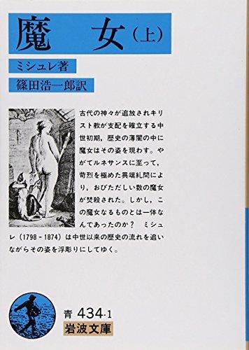 魔女〈上〉 (岩波文庫)