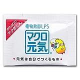 25%増量 NEW「マクロ元気」 【60包パック】LPS サプリメント リポポリサッカライド (1日2包/500μg) 食物繊維 配合