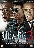 疵と掟 3[DVD]