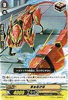 カードファイト!! ヴァンガード 【 まぁるがる [C] 】 BT02-059-C ≪竜魂乱舞≫