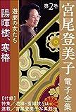 宮尾登美子 電子全集2『陽暉楼/寒椿』