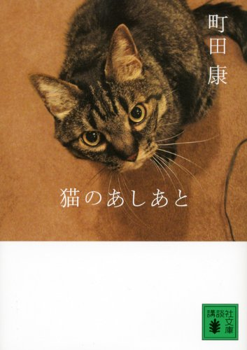 猫のあしあと (講談社文庫)の詳細を見る
