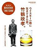ウイスキー一筋に生きてきた男、竹鶴政孝。 (マガジンハウスムック)