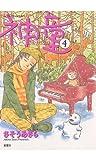 神童 : 4 (アクションコミックス)