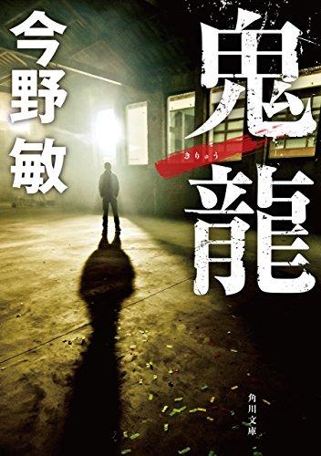鬼龍 (角川文庫)