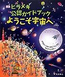 ヒラメキ公認ガイドブック ようこそ宇宙へ (DK 「ヒラメキ君」シリーズ)