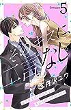 そのキスに、二言なし 分冊版(5) (姉フレンドコミックス)