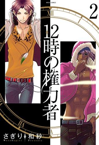 12時の権力者2 (ネクストFコミックス)