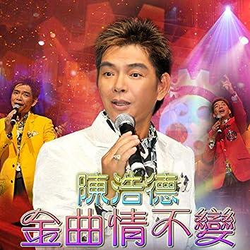 陳浩德金曲情不變演唱會 (Live)