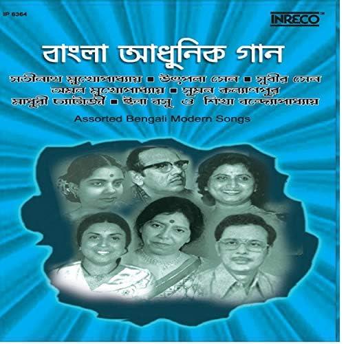 Sikha Banerjee, Satinath Mukherjee, Utpala Sen, Subir Sen, Amal Mukherjee, Suman Kalyanpur, Madhuri Chatterjee & Ila Bose
