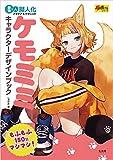 ケモミミキャラクターデザインブック 超描けるシリーズ