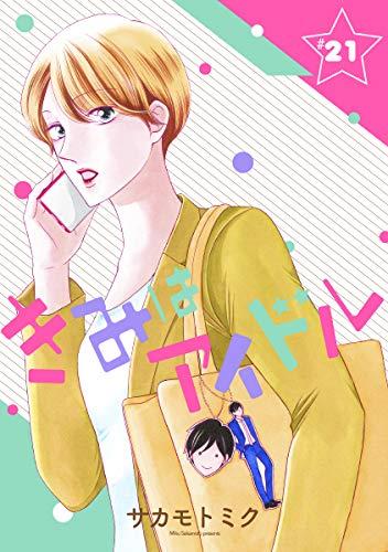 きみはアイドル[1話売り] story21 (花とゆめコミックススペシャル)