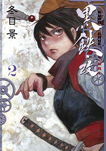 黒鉄・改 2 (ヤングジャンプコミックス)の詳細を見る