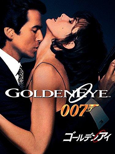 007/ゴールデンアイのイメージ画像