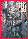 ハクメイとミコチ 8巻 (HARTA COMIX)