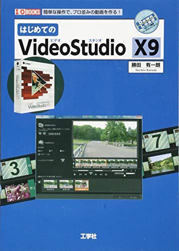 ã¯ã˜ã'ã¦ã®VideoStudio X9 (I・O BOOKS)