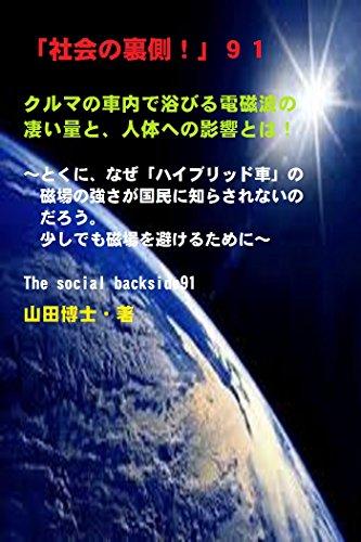 kurumanosyanaideabirudenzihanosugoieikyouto: tokuninazehaiburiddosyanozibanotsuyosagakokuminnishirasarenainodarou syakainouragawa (Japanese Edition)
