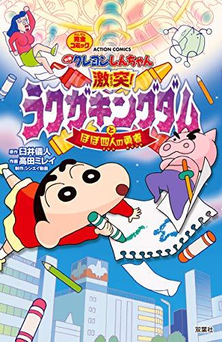 映画クレヨンしんちゃん 激突! ラクガキングダムとほぼ四人の勇者 (アクションコミックス)