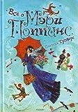 Vsyo o Mary Poppins (Popular Fiction)