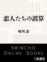 表紙: 恋人たちの誤算 (新潮文庫) | 唯川 恵