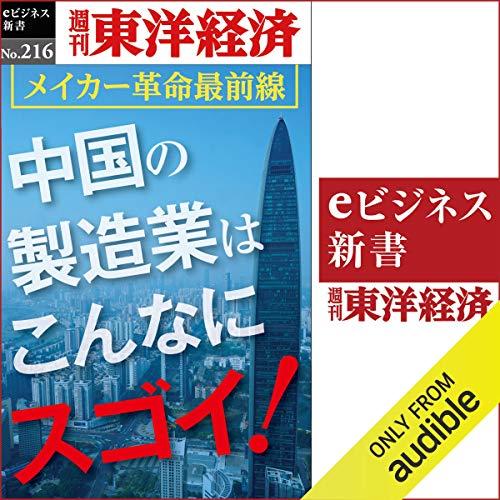 『中国の製造業はこんなにスゴイ!(週刊東洋経済eビジネス新書No.216)』のカバーアート