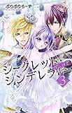 シークレット・シンデレラ~甘い秘密~(3) (講談社コミックスなかよし)