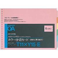 コクヨ 連続伝票用カラー仕切カード 6色6山 20組