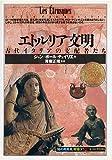 エトルリア文明―古代イタリアの支配者たち (「知の再発見」双書)