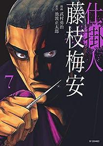 仕掛人 藤枝梅安 (7) (SPコミックス)