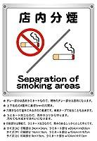 6枚入_店内分煙_横15.4cm×高さ16.7cm_防水野外用_禁煙・喫煙・分煙サインボード