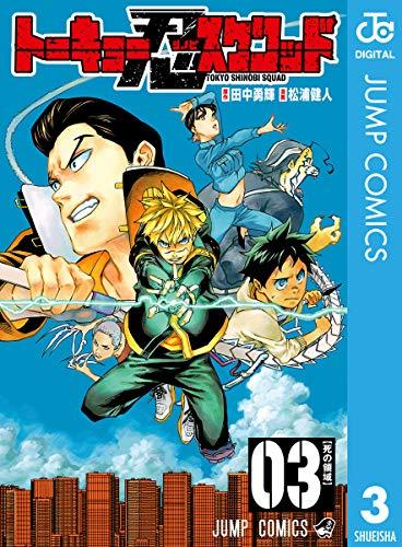 トーキョー忍スクワッド 3 (ジャンプコミックスDIGITAL)