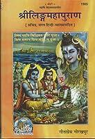 Lingamahapuran (Hindi) (Code-1985)