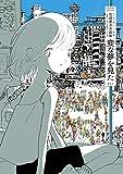 宮崎夏次系画集  変な夢を見た 宮崎夏次系画集 変な夢を見た (モーニングコミックス)