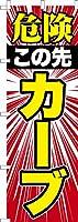既製品のぼり旗 「危険 この先カーブ」交通安全 短納期 高品質デザイン 600mm×1,800mm のぼり