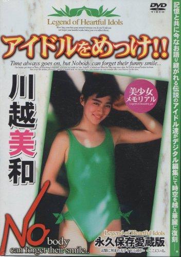 アイドルをめっけ!!川越美和 [DVD] AMS-07