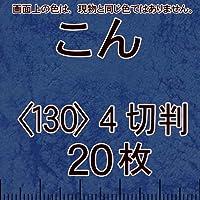 レザック66(濃色少量)4切Y<130>紺(20枚)