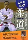 これでヨシ 中学校武道必修化柔道