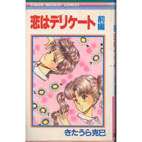 恋はデリケート (前編)  りぼんマスコットコミックスの詳細を見る