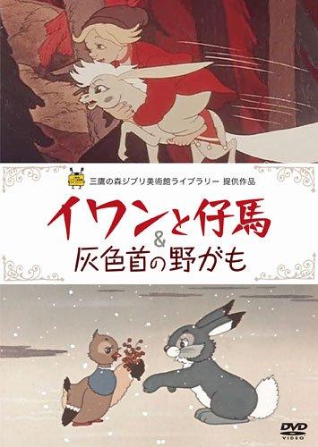 イワンと仔馬&灰色首の野がも [DVD] - イワン・イワノフ=ワノー, レオニード・アマリリク, V・ポルコヴニコフ