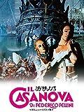 【映画】カサノバ